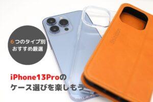 iphone13pro-case-eye-catch